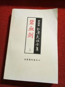 评点本金庸武侠全集:碧血剑(上)