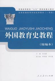 外国教育史教程 吴式颖 人民教育出版社 9787107156335