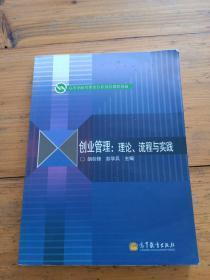 高等学校管理类专业前沿课程教材·创业管理:理论、流程与实践