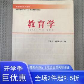 教育学 王彦才 郭翠菊 北京师范大学 9787303110148