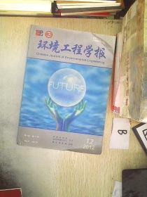 环境工程学报 2012 12