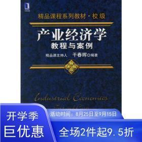 产业经济学教程与案例——校级 干春晖 机械工业出版社