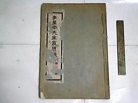 李星衢先生哀思录 / 台山侨乡珍贵史料