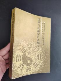道家气功南宗丹决释义(1991年一版一印)
