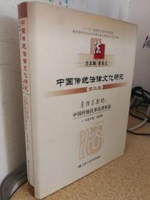 中国传统法律文化研究 第三卷