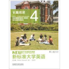 新标准大学英语(第2版 长篇阅读4) Simon Greenall 文