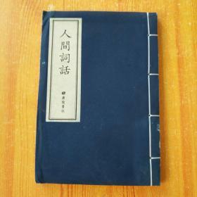 人间词话 广陵书社 (线装)