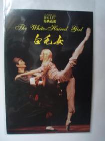 乐卡  SH2099   白毛女 (经典芭蕾)    明信片