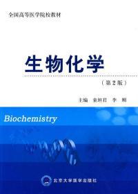 生物化学(第2版 ) 童坦君 李刚 北京大学医学出版社 9787