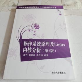操作体系道理及Linux内核分析(第2版)