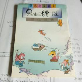 鬼狐仙怪 -三生三世 (蔡志忠古典幽默漫画)