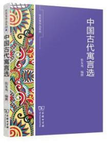 SW正版 中国古代寓言选 张友鸾撰 商务印书馆