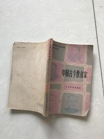 中国古今教育家