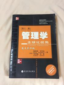 管理学:全球化视角:第11版