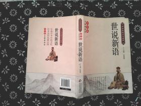 世说新语(新课标 无障碍阅读)/中华传统文化经典 *///-/