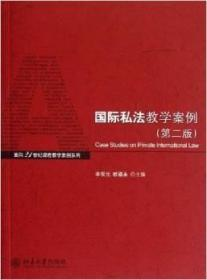 国际私法教学案例(第二版) 李双元,欧福永 北京大学出版社 第2版 北大版