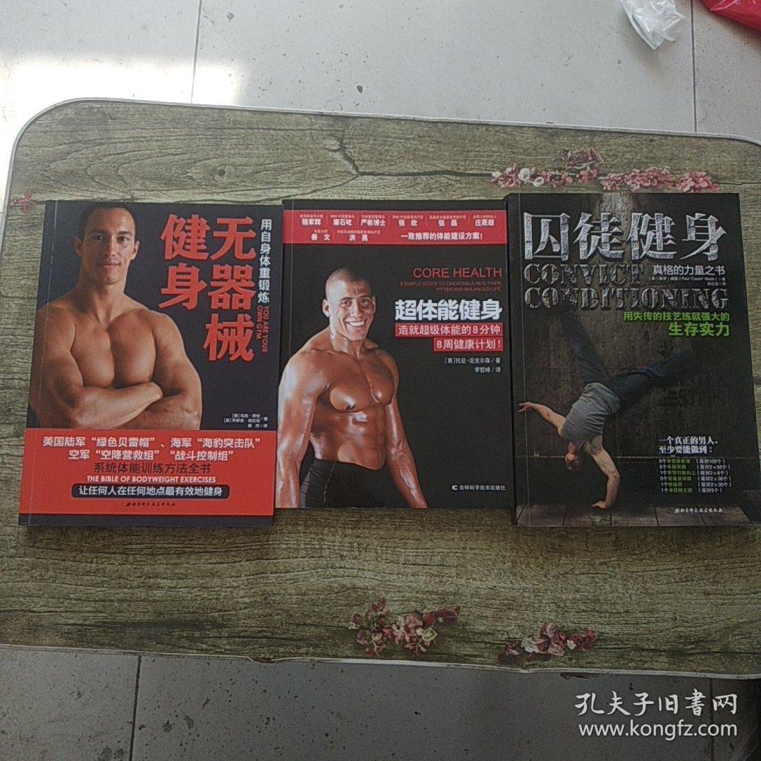 超体能健身+无器械健身+囚徒健身三本和售