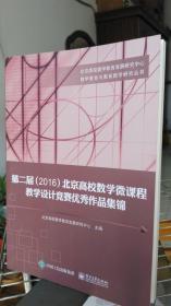 第二届(2016)北京高校数学微课程教学设计竞赛优秀作品集锦