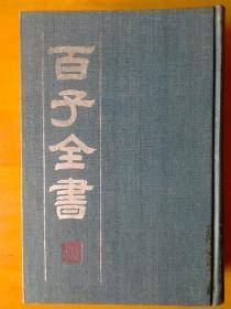 百子全书(全八册)