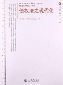 债权法之现代化 陈自强 北京大学出版社