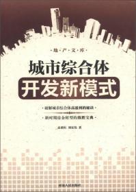 地产文库:城市综合体开发新模式