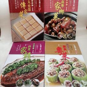 分步详解巜太史第传家菜》《经典粤菜》《矜贵家肴》巜南粤家乡菜》