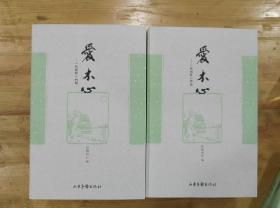 夏春锦钤印签名题词《爱木心》/木心美术馆收藏版