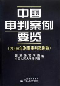 中国审判案例要览(2008年刑事审判案例卷)