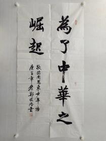 保真,郑焕明书法一幅,名人旧藏,尺寸136×69cm