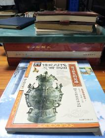 图说天下·中国历史系列·传说时代、夏、商、西周:追寻祖先的足迹