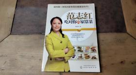 范志红 吃对你的家常菜