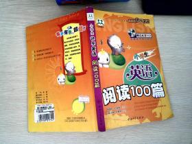 小学生快乐英语:小学生英语阅读100篇    有笔迹