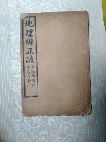 民国风水书 地理辨正疏(卷首)