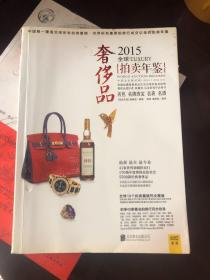 2015全球奢侈品拍卖年鉴