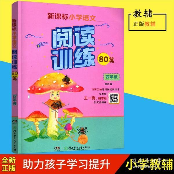 新课标小学语文同步阅读训练80篇.四年级