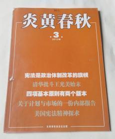 炎黄春秋(2013年第3期 总第252期)