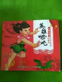 英雄哪咤-新春手绘故事珍藏版