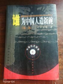跨世纪难题:谁为中国人造饭碗(第三版)H