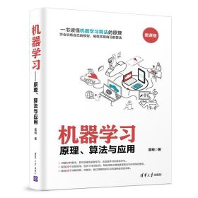 机器学习:原理、算法与应用