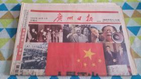 广州日报1999年10月1日56版少45-56版【真实有货 实物拍摄】人民江山五十年,国庆金版,献给我们亲爱的共和国