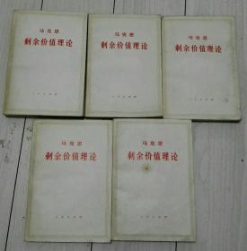 马克思剩余价值理论(第一册,第二册[上下]第三册[上下])全 (看图定品相