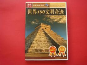 世界100文明奇迹