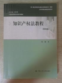 知识产权法教程第四版