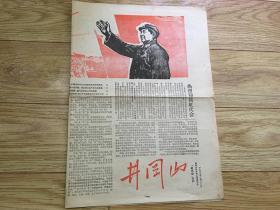 文革小报 井冈山 红代会专刊 套红色招手像