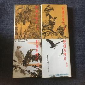 《射雕英雄传》明河社十版