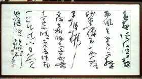 著名书法家中国书协副主席刘洪彪书法精品(八平尺)