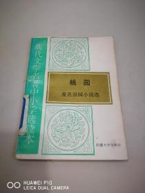 現代文學名著中小學選讀本: 桃園  (廢名田園小說選)