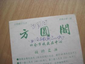 方圆阁---------收藏品纸---------1张(货号430)