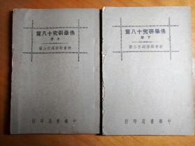 梁启超著的《佛学研究十八篇 》上下二册全.中华书局出版。