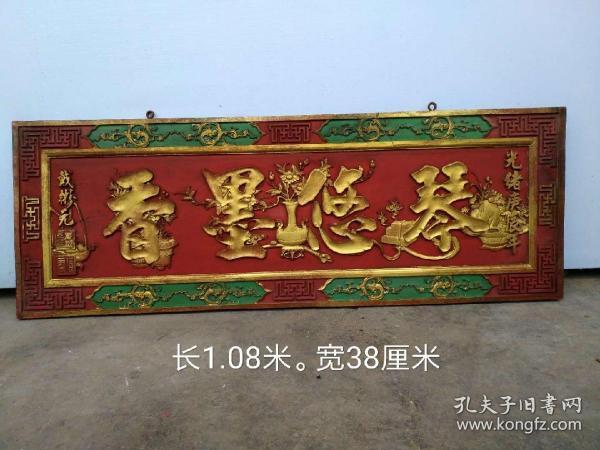 琴悠墨香楸木描金匾,茶楼会所装饰物,尺寸长1.08米,宽38cm。